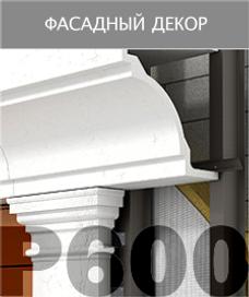 Ронсон 600, элементы фасадного декора из стекло