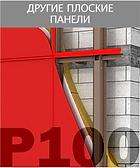 Ронсон 100, другие плоски панели
