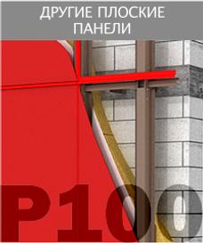 Ронсон 100, плоские панели