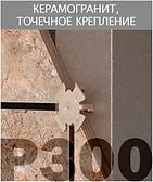 Ронсон 300, керамогранит, точечное креплние