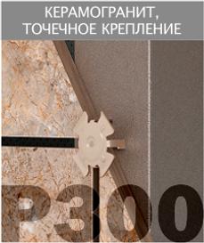 Ронсон 300, керамогранит - точечное креплние