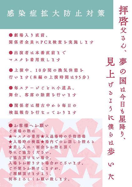 感染拡大防止.jpg