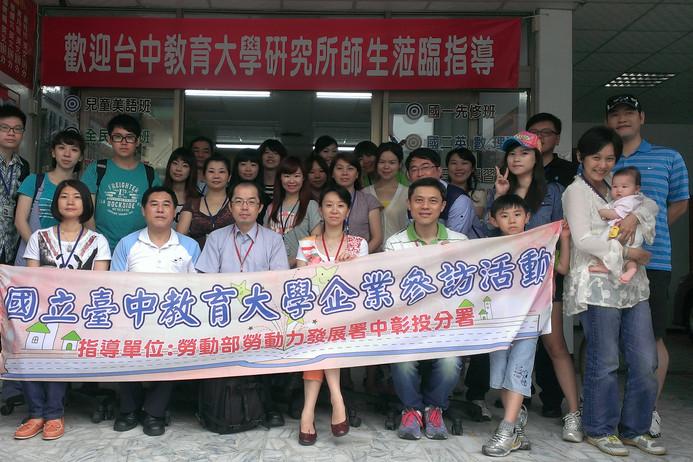 102學年度企業參訪(三義教育機構)