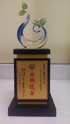 101學年度研究優良教師獎