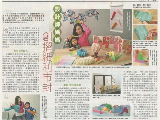 設計師媽媽 創摺紙利市封 | 經濟日報 Hong Kong Economic Times
