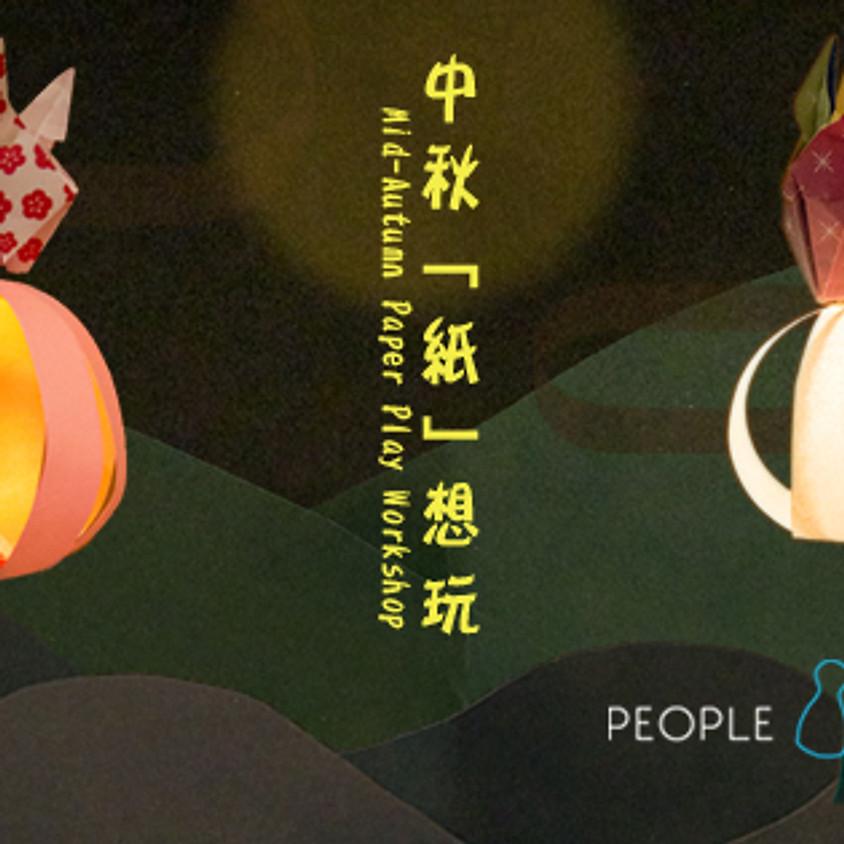 中秋『紙』想玩-親子燈籠工作坊 Mid-Autumn Paper Play - Lantern Making Workshop for Families