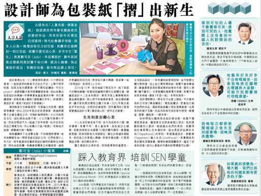 設計師為包裝紙「摺」出新生 | 信報財經新聞 Hong Kong Economic Journal