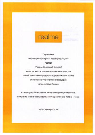 Рестарт - официальный сервисный центр REALME в Рязани
