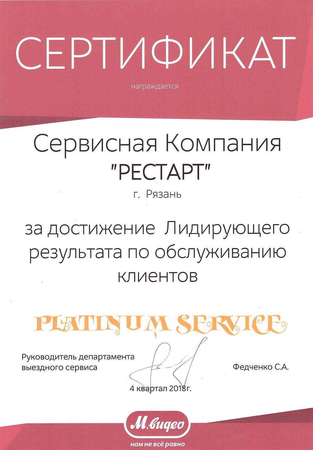 М.видео сертификат