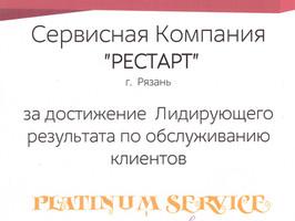 Наша команда стала одной из лучших в РФ