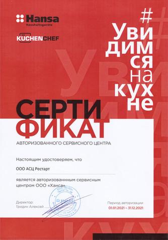 Официальный сервис HANSA в Рязани - РЕСТАРТ!