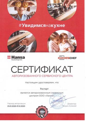 Рестарт - официальный сервисный центр Hansa в Рязани