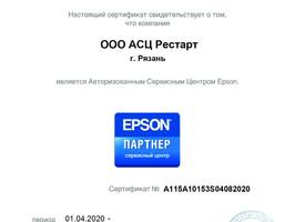 Рестарт - официальный сервисный центр Epson в Рязани