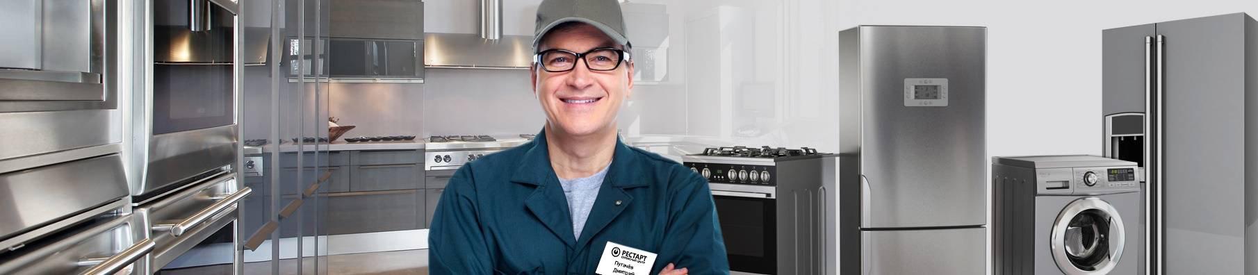 san-francisco-appliance-repair-11_cr.jpg