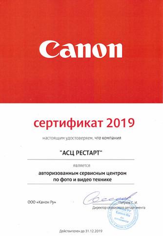 Сервисный центр Canon в Рязани