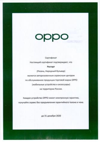 Рестарт - официальный сервисный центр OPPO в Рязани