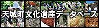 天城町文化遺産データベースバナー.png