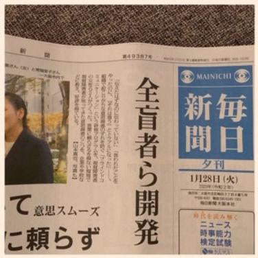 毎日新聞社 夕刊1面 2020年1月28日.JPG