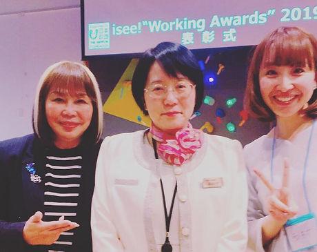 公益財団法人NEXTVISION主催 ワーキングアワード アイデア賞受賞 201