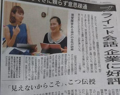 神戸新聞社 朝刊 2018年9月3日 .jpg
