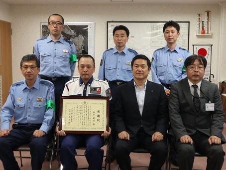 千葉県銚子警察署長より感謝状