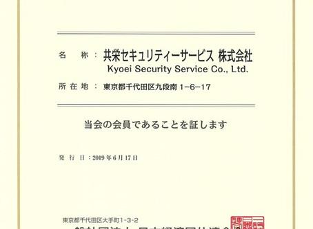 「日本経済団体連合会」入会のお知らせ