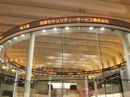 東証JASDAQ上場のセレモニーが行われました
