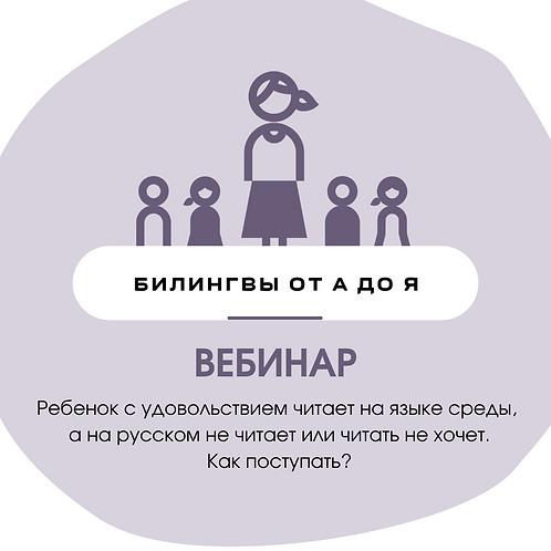 Вебинар Александры Угаровой. Ребенок с удовольствием читает на языке среды,  а н