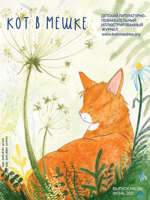 Кот в мешке № 6 (26), июнь 2021, электронная версия