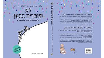 ספר מתנה ללידה
