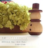 【出店情報】京都ハンドメイドマルシェ