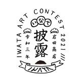 【出展】『IWATA Art Contest 2021』