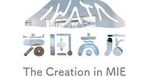 『The Creation in MIE』に出展します