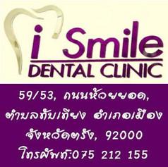 I smile dental clinic trang.jpg