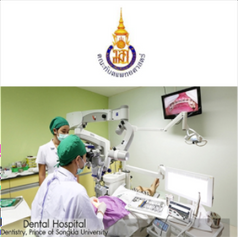 โรงพยาบาลทันตกรรม คณะทันตแพทยศาสตร์ มหาวิทยาลัยสงขลานครินทร์