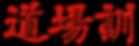 dojo kun kanji.png