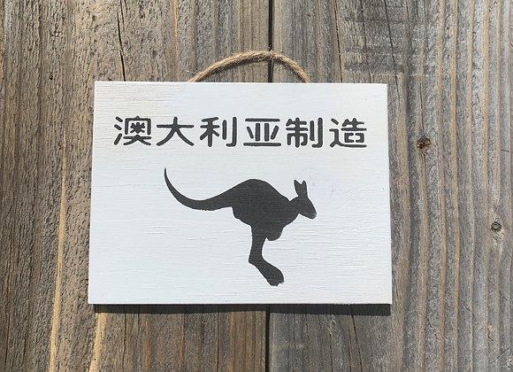 Chinese Australian Souvenir