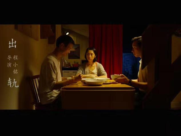 Short film - The Affair