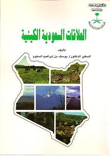 العلاقات-السعودية-الكينية--721x1024.jpg