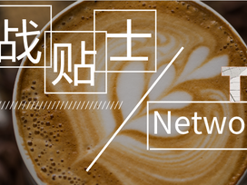 Networking,实战 tips