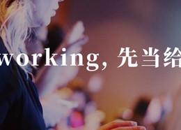 Networking, 先当一个给予者