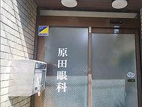 原田医院の入口