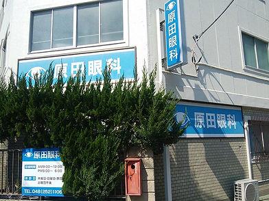 原田医院の外観