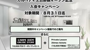 カルペディエム那覇オープン記念キャンペーン