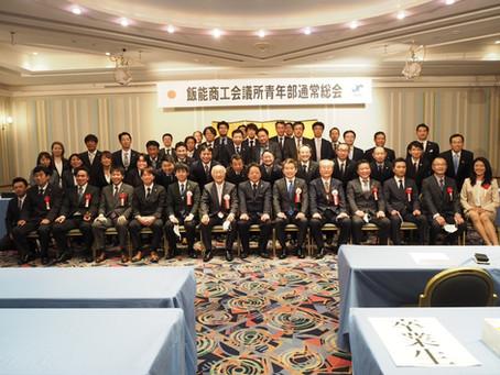 2021年4月20日 2021年度通常総会開催