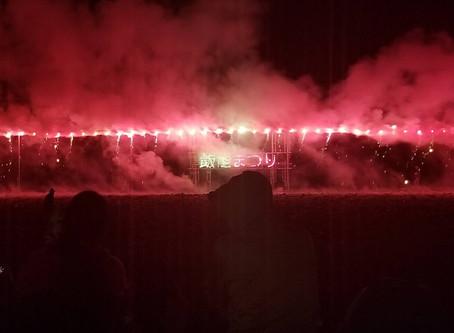 11月2日飯能商工会議所青年部・飯能まつり協賛会主催「飯能まつり彩光花火大会」が開催されました。