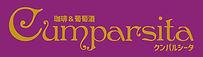 クンパルシータロゴ最終紫.jpg