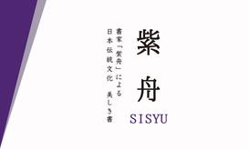 書家「紫舟」コラボ商品発売