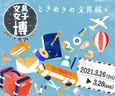 文具女子博petit大阪2021に出店します