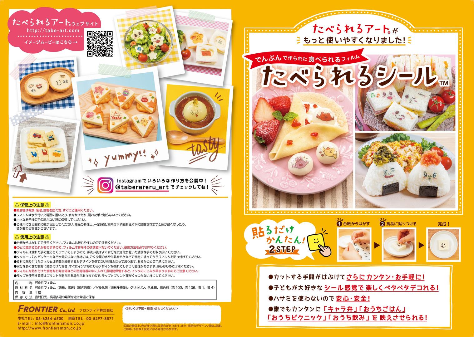 【フロンティア】たべられるシール_page-0001.jpg